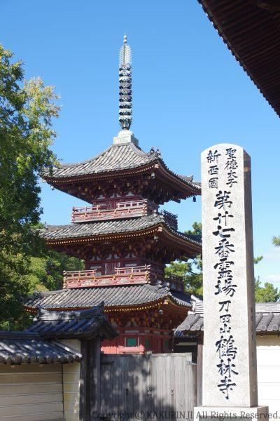 鶴林寺と聖徳太子