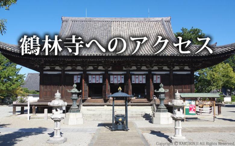 鶴林寺へのアクセス