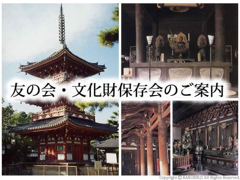 鶴林寺 友の会・文化財保存会のご案内